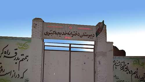 تصویر از قبولی صد درصدی دانش آموزان دبیرستان دولتی خدیجه کبری شهرستان میبد در کنکور ۹۶