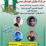 برگزاری جشن بزرگ عید غدیر با مشارکت شهرداری و شورای شهر میبد