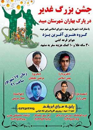 Photo of برگزاری جشن بزرگ عید غدیر با مشارکت شهرداری و شورای شهر میبد