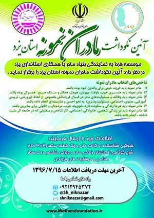 تصویر از آئین نکوداشت مادران نمونه استان یزد برگزار می شود