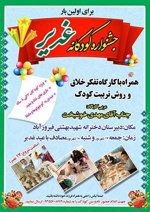 تصویر از جشنواره کودکانه غدیر ویژه کودکان ۳ تا ۸ سال در شهرستان میبد برگزار می شود