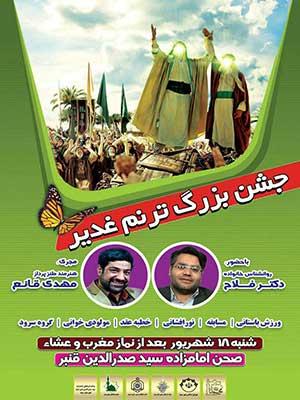 جشن بزرگ ترنم غدیر در امامزاده سید صدر الدین قنبر شهرستان میبد برگزار می شود