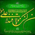 جشن غدیر همراه با اجتماع بانوان علوی درامامزاده سیدصدرالدین قنبر میبد برگزار می شود