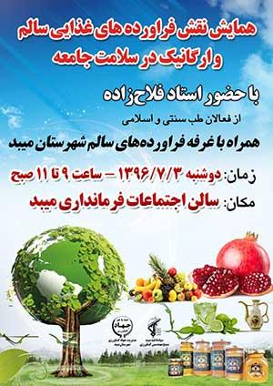 Photo of همایش نقش فرآورده های غذایی سالم و ارگانیک در سلامت جامعه برگزار می شود