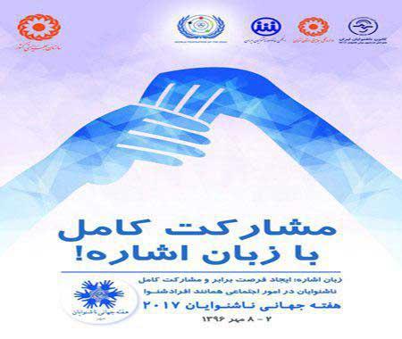 تصویر از ایجاد فرصت برابر و مشارکت کامل ناشنوایان در امور اجتماعی با زبان اشاره