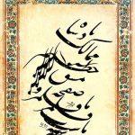 گفتگو با سید عماد الدین حسینی خوشنویس فوق ممتاز میبدی / با ورود به وادی هنر به قدرت شگفت انگیز آن دست می یابیم