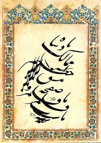 Photo of گفتگو با سید عماد الدین حسینی خوشنویس فوق ممتاز میبدی / با ورود به وادی هنر به قدرت شگفت انگیز آن دست می یابیم