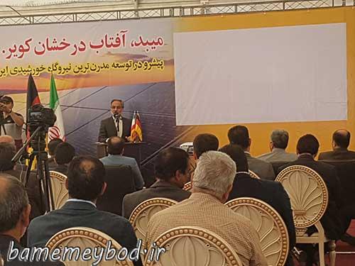 تصویر از ایجاد پایگاهی برای تولید پنل های خورشیدی در شهرستان میبد