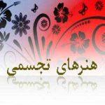 فراخوان شناسایی هنرمندان تجسمی شهرستان میبد