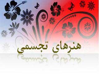 تصویر از فراخوان شناسایی هنرمندان تجسمی شهرستان میبد