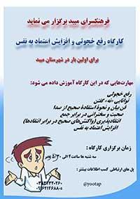 Photo of برگزاری کارگاه رفع خجولی و افزایش اعتماد به نفس برای اولین بار در شهرستان میبد