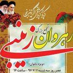برگزاری همایش رهروان زینبی در امامزاده سید صدر الدین قنبر شهرستان میبد