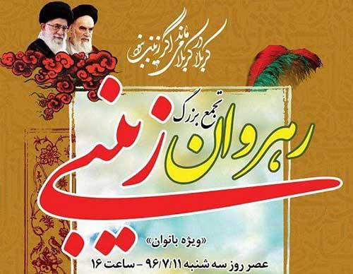 تصویر از برگزاری همایش رهروان زینبی در امامزاده سید صدر الدین قنبر شهرستان میبد