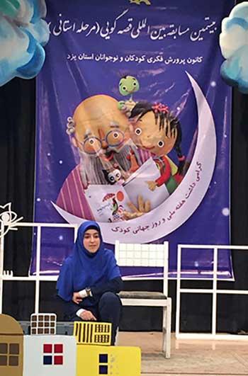 تصویر از موفقیت قصه گوی نوجوان میبدی در جشنواره بین المللی قصه گویی