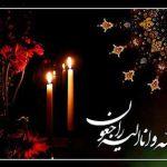 فرماندار میبد درگذشت دکتر علی آیت اللهی را تسلیت گفت