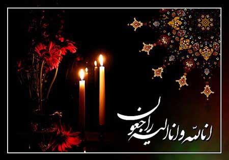تصویر از فرماندار میبد درگذشت دکتر علی آیت اللهی را تسلیت گفت