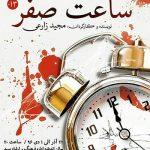 نمایش «ساعت صفر» در سالن اندیشه اداره فرهنگ و ارشاد اسلامی میبد به روی صحنه رفت