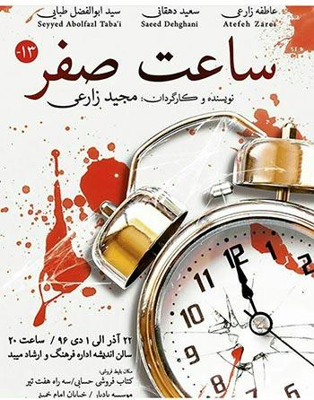 Photo of نمایش «ساعت صفر» در سالن اندیشه اداره فرهنگ و ارشاد اسلامی میبد به روی صحنه رفت
