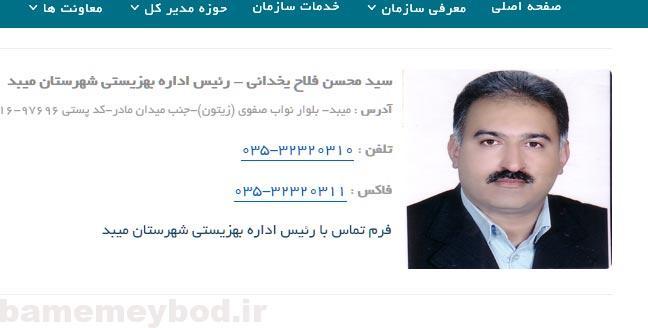 تصویر از راه اندازی سامانه ارتباط غیرحضوری با رئیس اداره بهزیستی شهرستان میبد