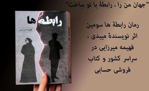 معرفی کتاب / رمان رابطه ها نوشته فهیمه میرزایی