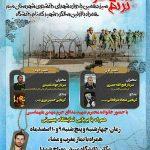 برگزاری سیزدهمین ترنم خاطره و سالگرد تدفین شهید گمنام در دانشگاه میبد