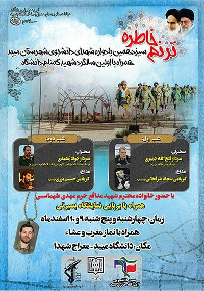 Photo of برگزاری سیزدهمین ترنم خاطره و سالگرد تدفین شهید گمنام در دانشگاه میبد