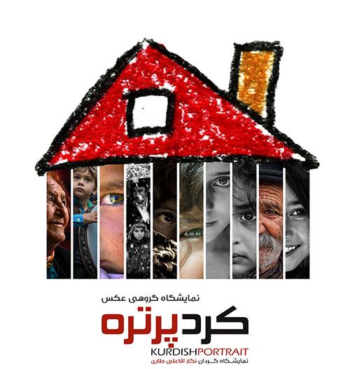 تصویر از نمایشگاهی از خیریه عکس کردپرتره به میبد می آید