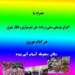 نمایشگاه صنایع دستی و مواد غذایی در محوطه آسیاب آبی بیده در ایام نوروز