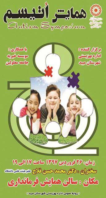 Photo of همایش اتیسم در میبد برگزار خواهد شد