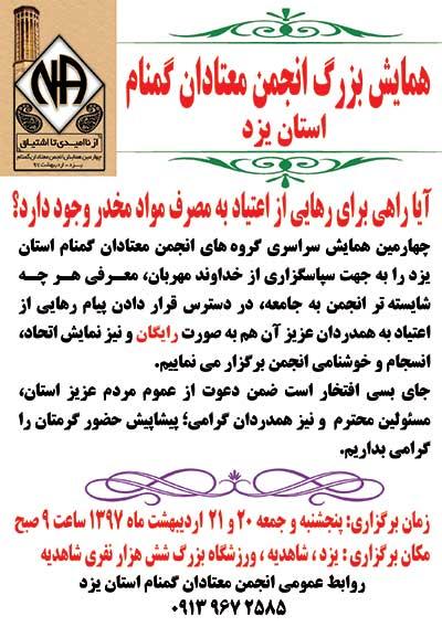 Photo of همایش سراسری انجمن معتادان گمنام استان یزد- بزودی