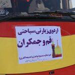 برگزاری اردوی زیارتی سیاحتی به همت حوزه مقاومت بسیج خدیجه الکبری میبد