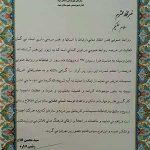 پیام تبریک رییس اداره بهزیستی میبد به مناسبت روز روابط عمومی و ارتباطات