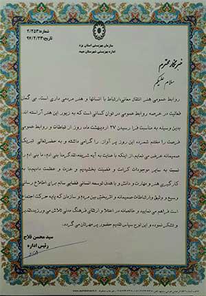 Photo of پیام تبریک رییس اداره بهزیستی میبد به مناسبت روز روابط عمومی و ارتباطات