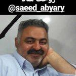 سید سعید آبیاری خبرنگار مردمی شهرستان میبد درگذشت
