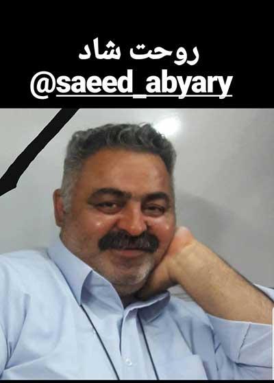 Photo of سید سعید آبیاری خبرنگار مردمی شهرستان میبد درگذشت