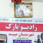رادیو پارک ویژه ماه مبارک رمضان در پارک بهاران شهرستان میبد
