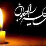 پیام تسلیت  اداره فرهنگ و ارشاد اسلامی میبد به مناسبت درگذشت زندهياد سید سعید آبیاری