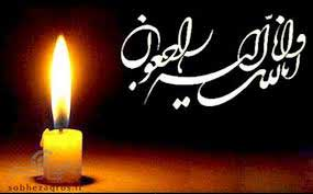 Photo of پیام تسلیت  اداره فرهنگ و ارشاد اسلامی میبد به مناسبت درگذشت زندهياد سید سعید آبیاری