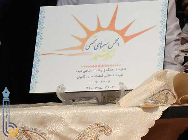 Photo of برگزاری جشن پایان دوره کلاسهای فرهنگی و هنری اداره فرهنگ و ارشاد اسلامی میبد