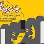 تمدید مهلت ارسال اثر دومین جشنواره ملی تئاتر خیابانی چتر زندگی یزد