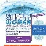 برگزاری کارگاه آموزشی نقش ارتباطات و فناوری اطلاعات در توانمند سازی زنان