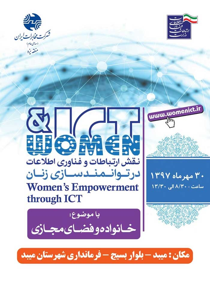 تصویر از برگزاری کارگاه آموزشی نقش ارتباطات و فناوری اطلاعات در توانمند سازی زنان