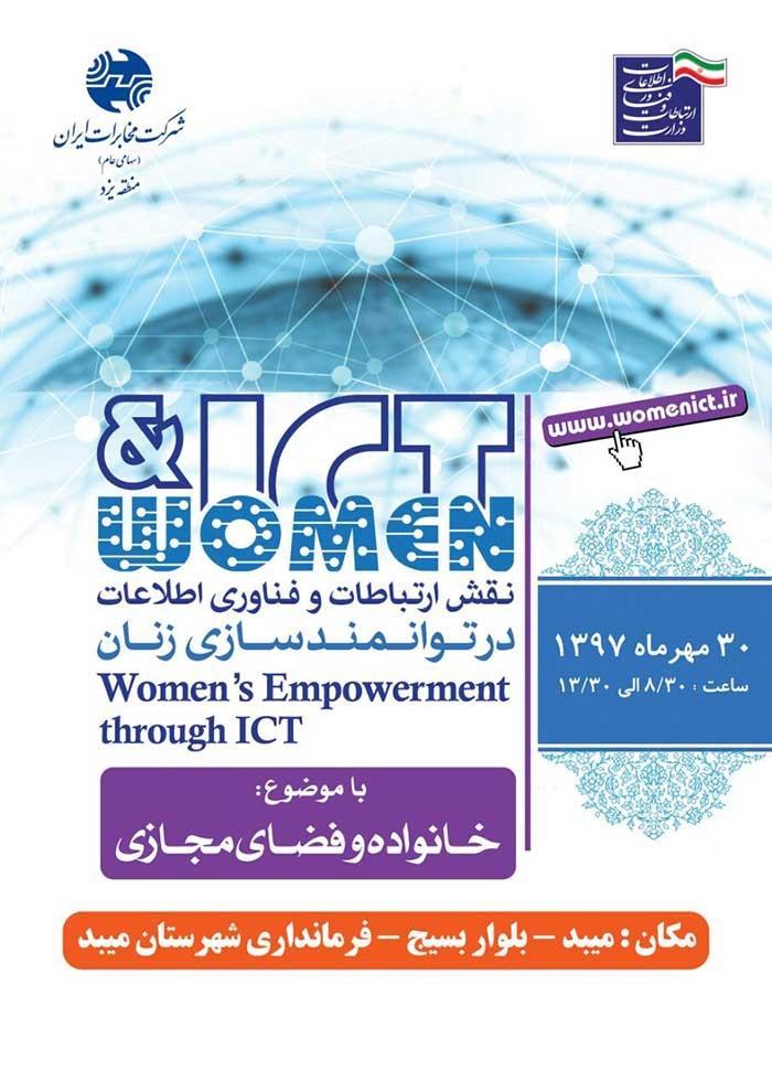 Photo of برگزاری کارگاه آموزشی نقش ارتباطات و فناوری اطلاعات در توانمند سازی زنان