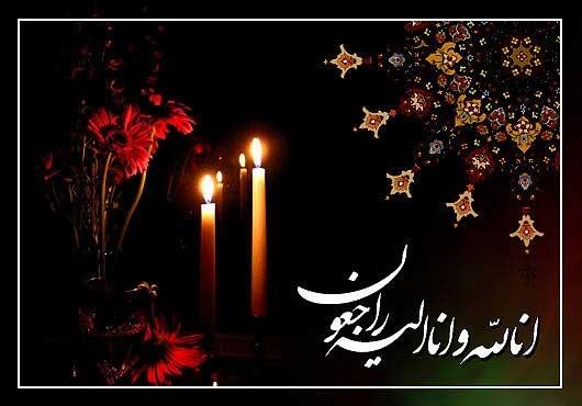 Photo of پیام تسلیت فرماندار میبد در پی درگذشت پیشکسوت فرهنگی