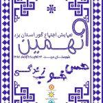 همایش آموزشی اجتماع محور موسسات و پایگاههای سلامت اجتماعی استان یزد در میبد