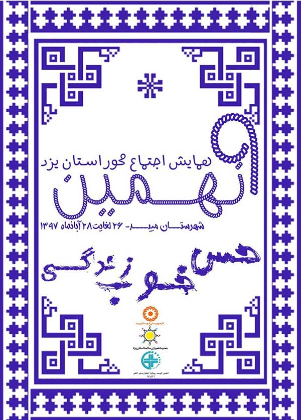 تصویر از همایش آموزشی اجتماع محور موسسات و پایگاههای سلامت اجتماعی استان یزد در میبد