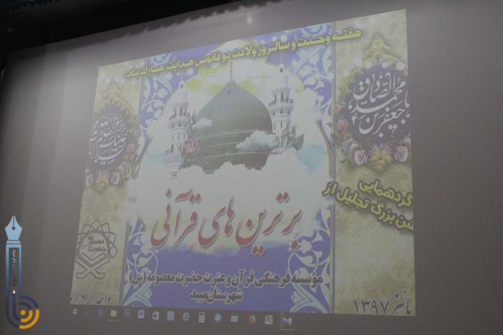 Photo of تصاویری از برگزاری جشن پایان دوره موسسه فرهنگی قرآن و عترت حضرت معصومه (س) میبد