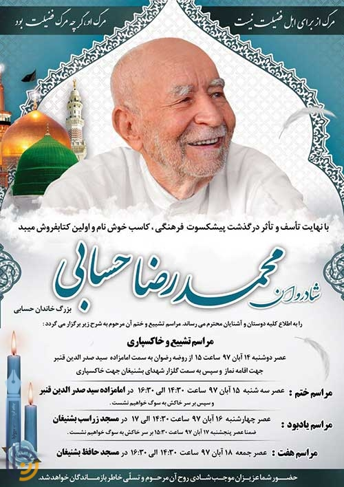 تصویر از پیشکسوت فرهنگی ، کاسب خوشنام و اولین کتابفروش میبد درگذشت