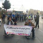 همایش دوچرخهسواری و ویلچررانی معلولان در میبد برگزار شد
