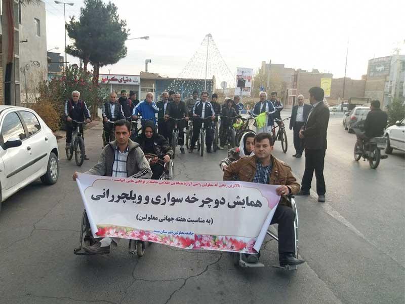 تصویر از همایش دوچرخهسواری و ویلچررانی معلولان در میبد برگزار شد